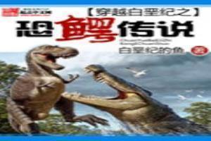 穿越白垩纪之恐鳄传说