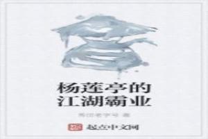 杨莲亭的江湖霸业