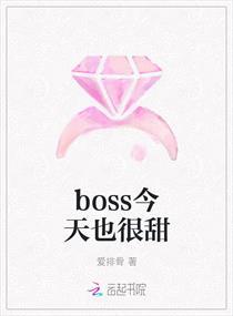 boss今天也很甜