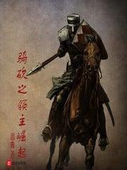 骑砍之领主崛起