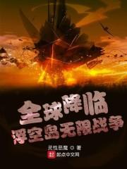 全球降临:浮空岛无限战争