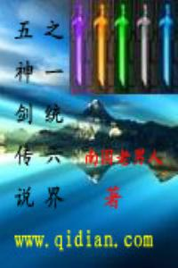 五神剑传说之一统六界