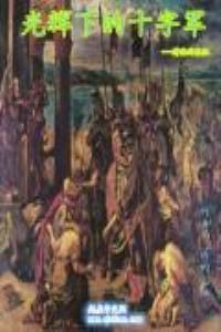 光辉下的十字军